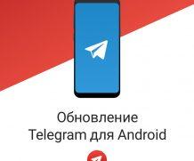 Большое обновление Telegram 5.0 на Android